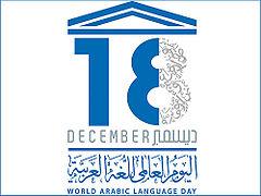 240px-un_arabic_language_day