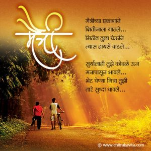 happy-friendship-day-2015-wallpaper-in-marathi-images-wallpapers
