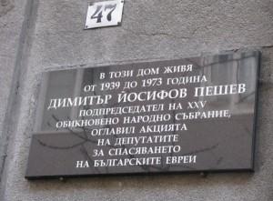 dimitar-peshev-house-shalompr-bg-600x443